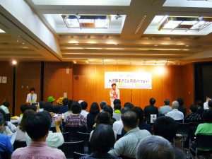 会場は百数十名の参加者で熱気に包まれました。