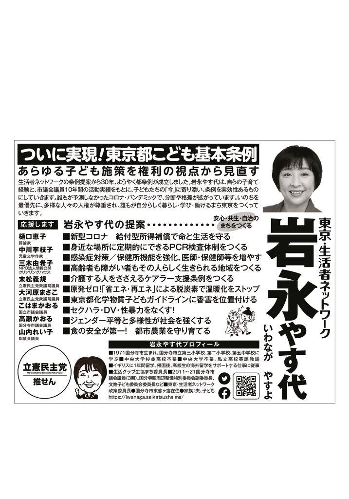 選挙公報(岩永様)0608のサムネイル