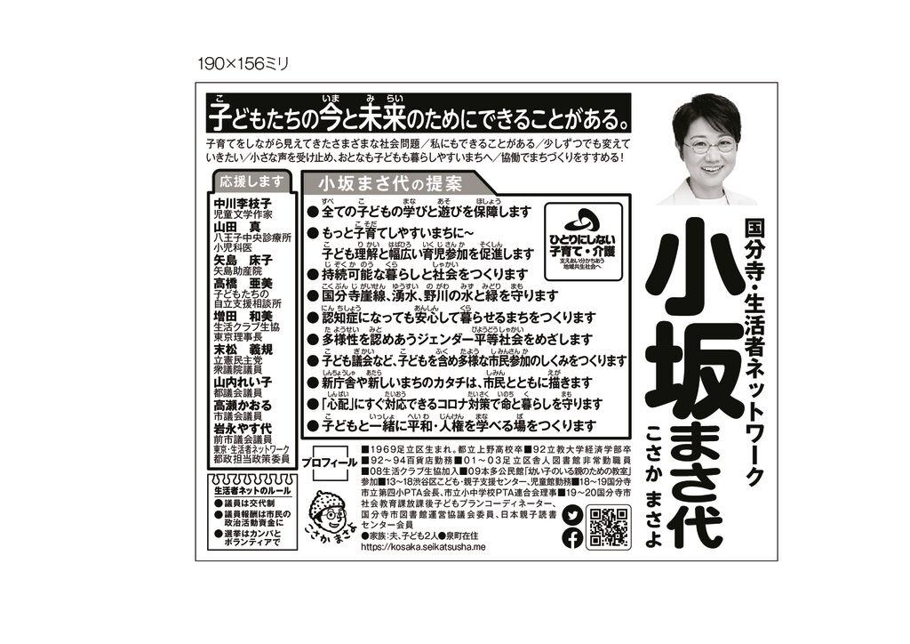 選挙公(小坂)01のサムネイル
